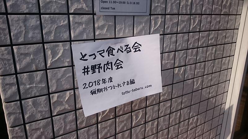 とって食べる会 野肉会@駒沢大学 レポート