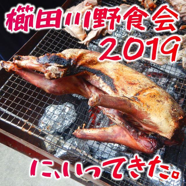 櫛田川野食会2019秋で食べてきたレポート