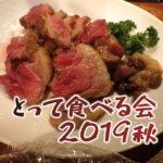 とって食べる会 野肉会【2019秋】 レポート写真集
