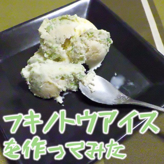 フキノトウアイスって美味しいの?気になるから作ってみた